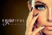 BeYOUtiful Cosmetics